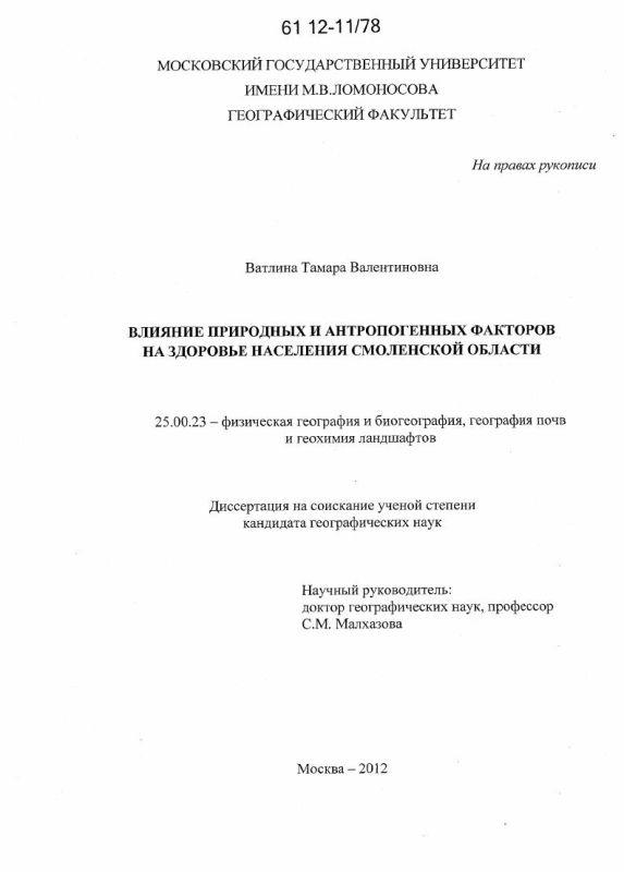 Титульный лист Влияние природных и антропогенных факторов на здоровье населения Смоленской области