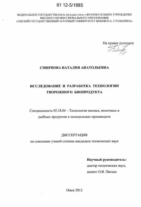 Титульный лист Исследование и разработка технологии творожного биопродукта