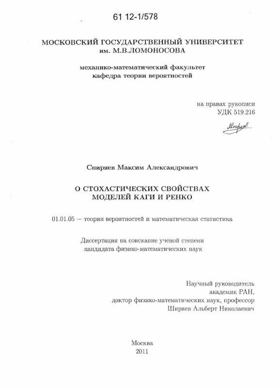 Титульный лист О стохастических свойствах моделей Каги и Ренко