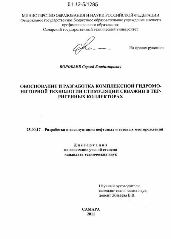 Титульный лист Обоснование и разработка комплексной гидромониторной технологии стимуляции скважин в терригенных коллекторах