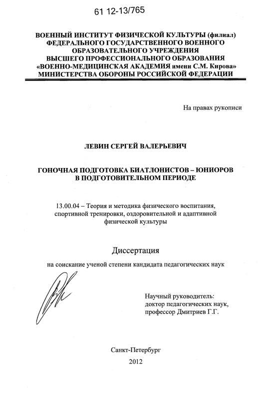 Титульный лист Гоночная подготовка биатлонистов-юниоров в подготовительном периоде