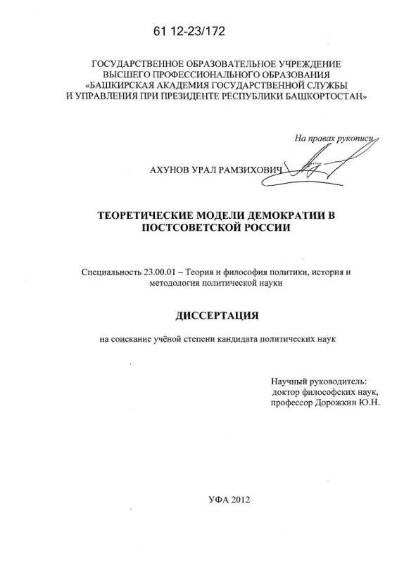 Титульный лист Теоретические модели демократии в постсоветской России