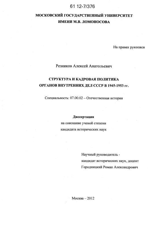 Титульный лист Структура и кадровая политика органов внутренних дел СССР в 1945 - 1953 гг.