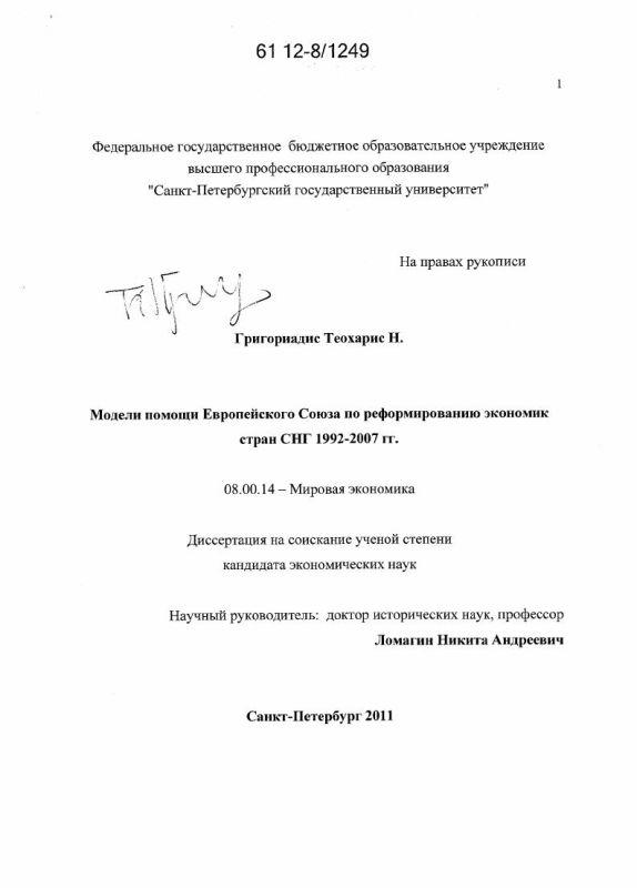 Титульный лист Модели помощи Европейского Союза по реформированию экономик стран СНГ 1992-2007 гг.