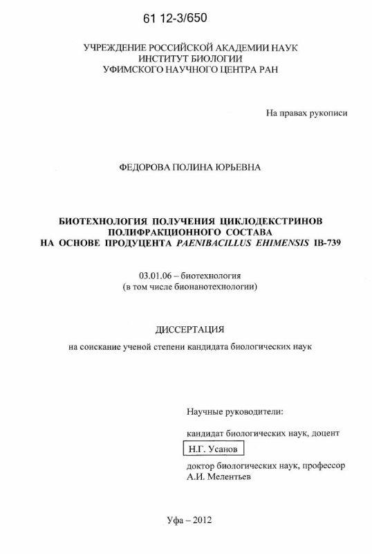 Титульный лист Биотехнология получения циклодекстринов полифракционного состава на основе продуцента Paenibacillus ehimensis IB-739