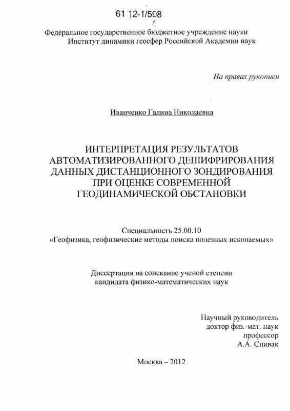 Титульный лист Интерпретация результатов автоматизированного дешифрирования данных дистанционного зондирования при оценке современной геодинамической обстановки
