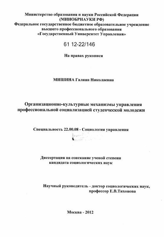 Титульный лист Организационно-культурные механизмы управления профессиональной социализацией студенческой молодежи