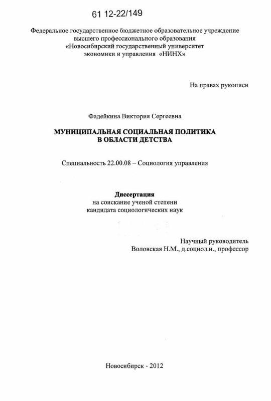 Титульный лист Муниципальная социальная политика в области детства