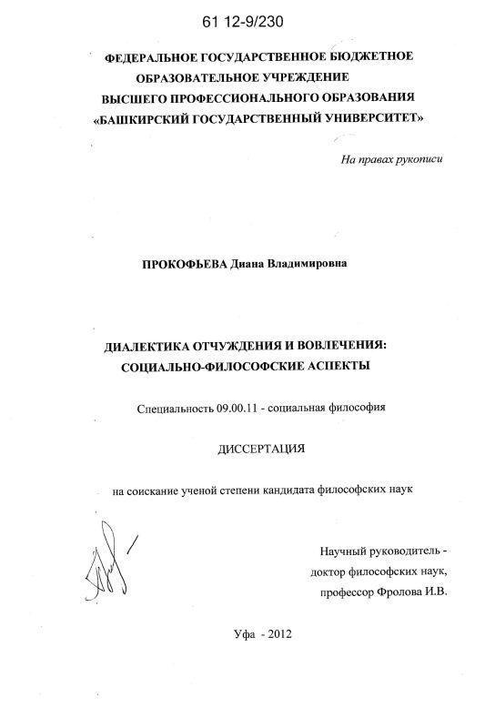 Титульный лист Диалектика отчуждения и вовлечения : социально-философские аспекты