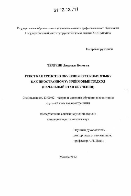 Титульный лист Текст как средство обучения русскому языку как иностранному: фреймовый подход : начальный этап обучения