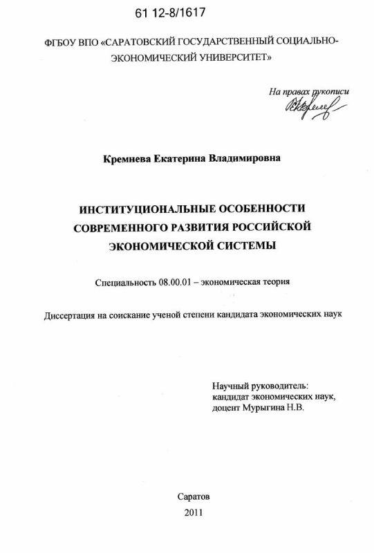 Титульный лист Институциональные особенности современного развития российской экономической системы
