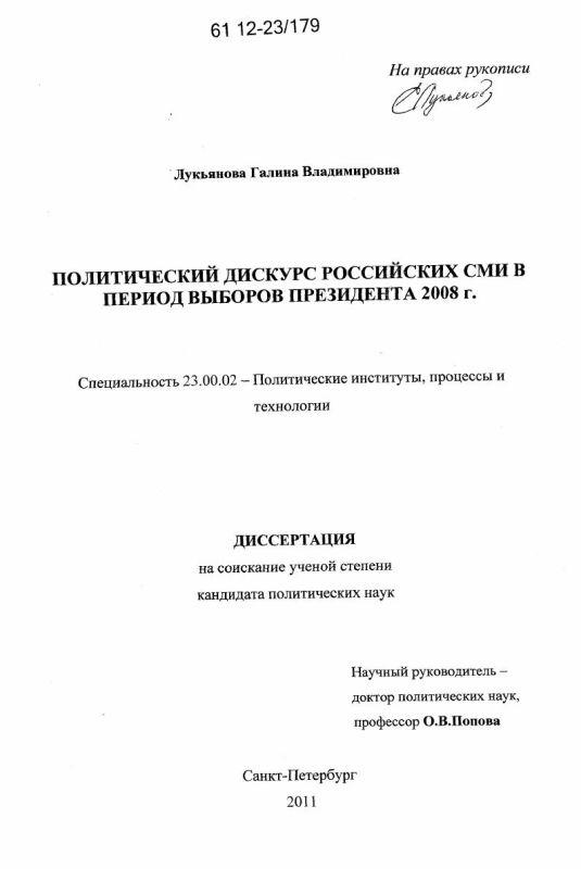 Титульный лист Политический дискурс российских СМИ в период выборов президента 2008 г.