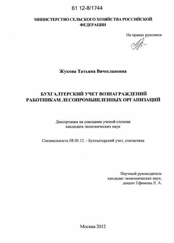 Титульный лист Бухгалтерский учет вознаграждений работникам лесопромышленных организаций