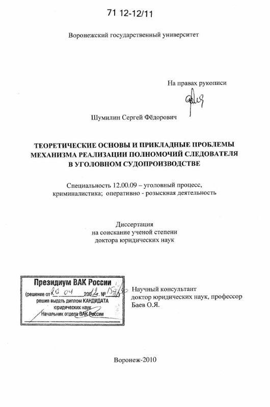 Титульный лист Теоретические основы и прикладные проблемы механизма реализации полномочий следователя в уголовном судопроизводстве