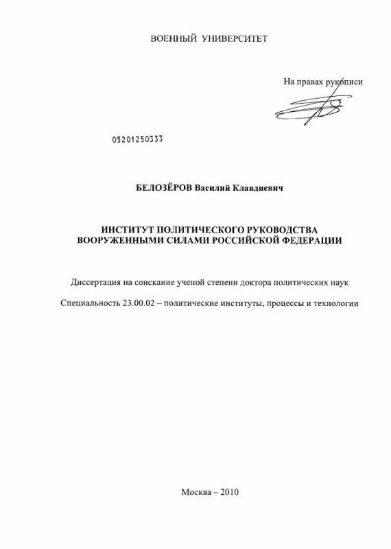 Титульный лист Институт политического руководства Вооруженными Силами Российской Федерации