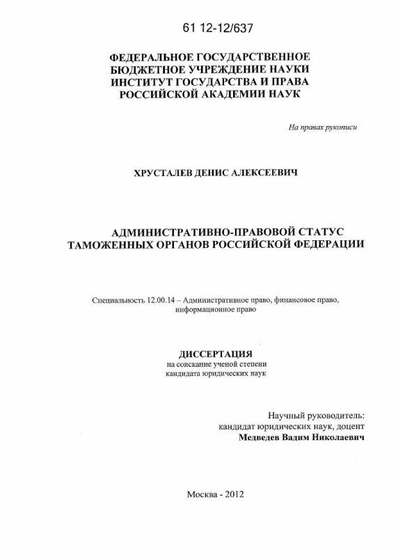 Титульный лист Административно-правовой статус таможенных органов Российской Федерации