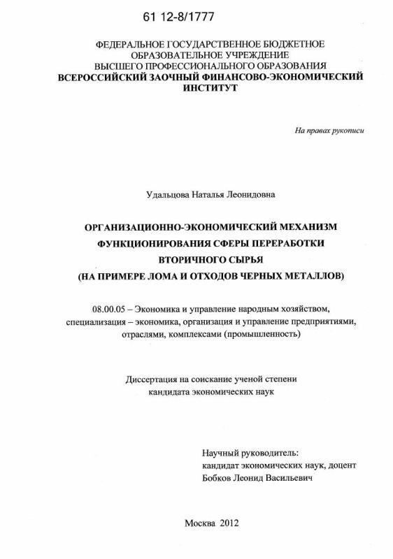Титульный лист Организационно-экономический механизм функционирования сферы переработки вторичного сырья : на примере лома и отходов черных металлов
