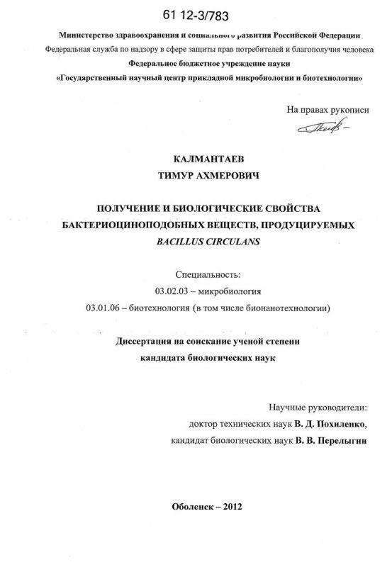 Титульный лист Получение и биологические свойства бактериоциноподобных веществ, продуцируемых Bacillus circulans