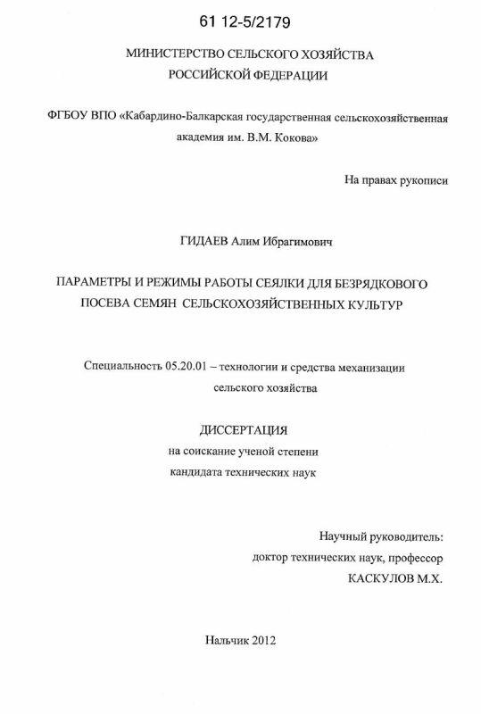 Титульный лист Параметры и режимы работы сеялки для безрядкового посева семян зерновых культур