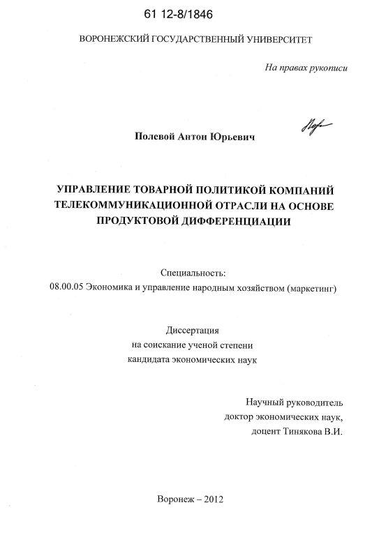 Титульный лист Управление товарной политикой компаний телекоммуникационной отрасли на основе продуктовой дифференциации