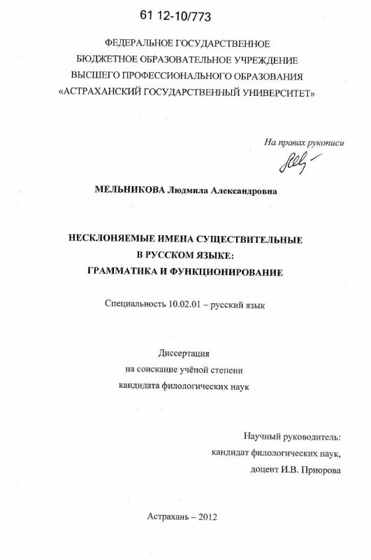 Титульный лист Несклоняемые имена существительные в русском языке : грамматика и функционирование