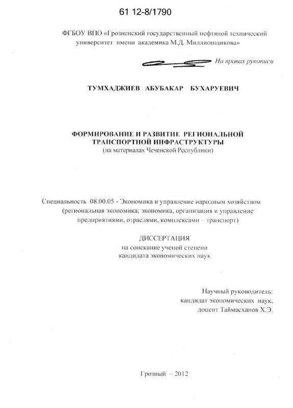 Титульный лист Формирование и развитие региональной транспортной инфраструктуры : на материалах Чеченской Республики
