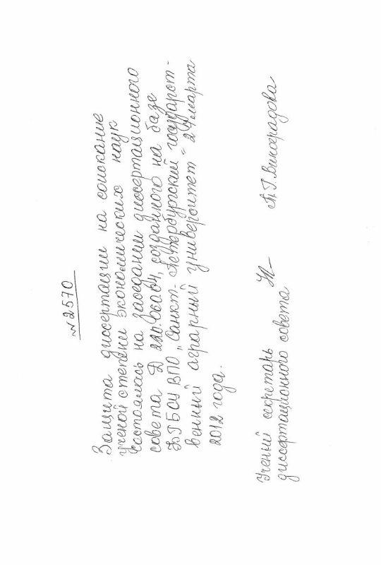 Титульный лист Трансформация социально-экономических функций личных подсобных хозяйств сельского населения : на примере Чувашской Республики