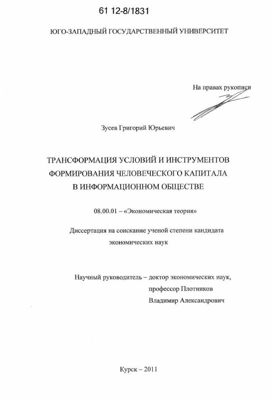 Титульный лист Трансформация условий и инструментов формирования человеческого капитала в информационном обществе