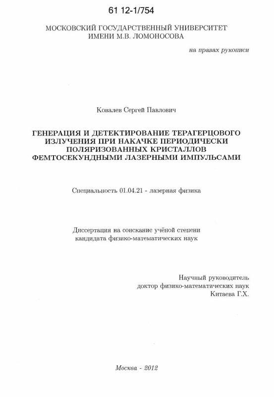 Титульный лист Генерация и детектирование терагерцового излучения при накачке периодически поляризованных кристаллов фемтосекундными лазерными импульсами