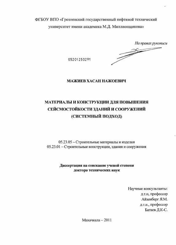 Титульный лист Материалы и конструкции для повышения сейсмостойкости зданий и сооружений : системный подход