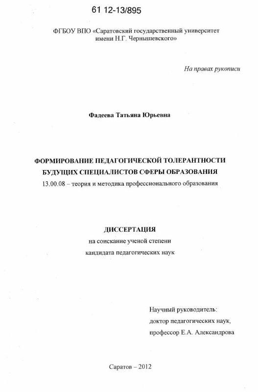 Титульный лист Формирование педагогической толерантности будущих специалистов сферы образования