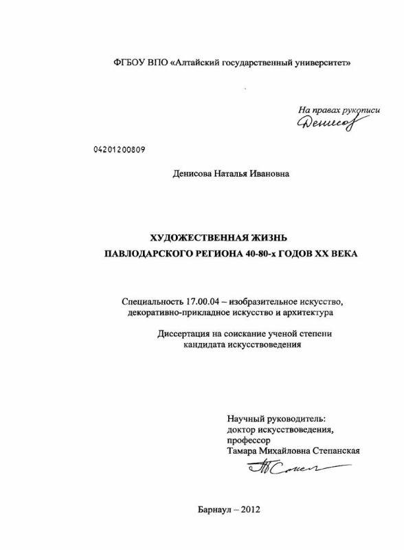Титульный лист Художественная жизнь Павлодарского региона 40-80-х годов XX века