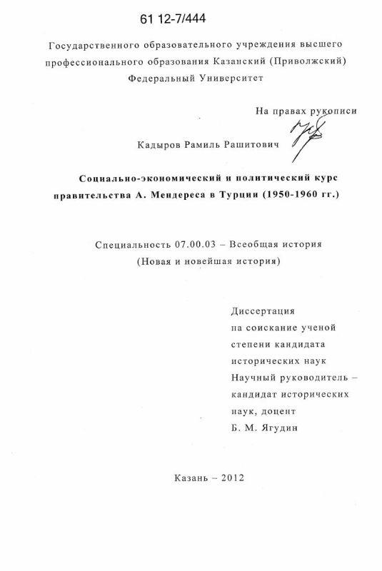 Титульный лист Социально-экономический и политический курс правительства А. Мендереса в Турции : 1950-1960 гг.
