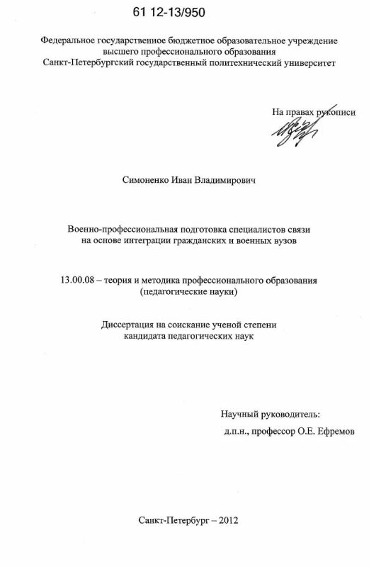 Титульный лист Военно-профессиональная подготовка специалистов связи на основе интеграции гражданских и военных вузов