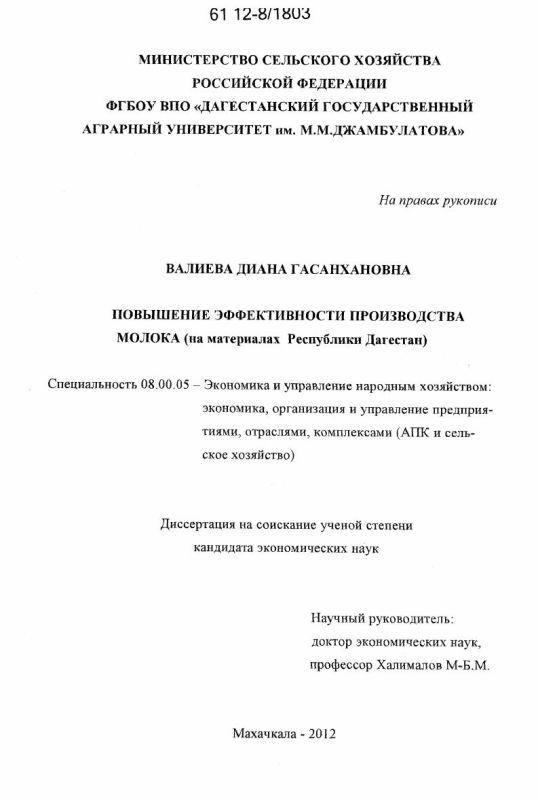 Титульный лист Повышение эффективности производства молока : на материалах Республики Дагестан