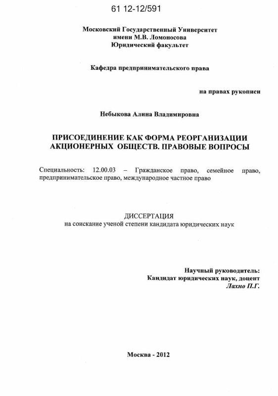 Титульный лист Присоединение как форма реорганизации акционерных обществ. Правовые вопросы