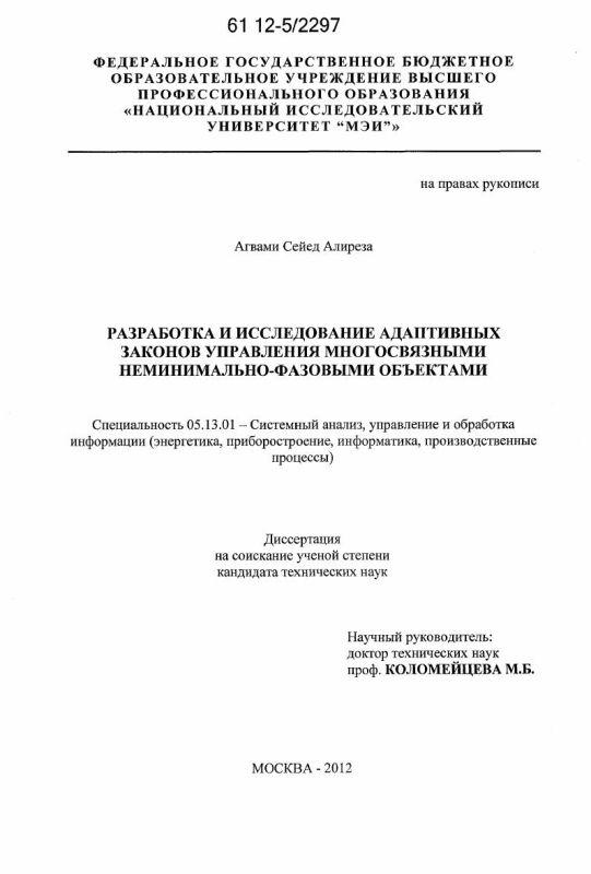 Титульный лист Разработка и исследование адаптивных законов управления многосвязными неминимально-фазовыми объектами