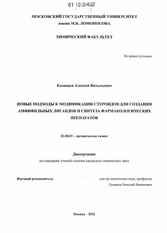 Титульный лист Новые подходы к модификации стероидов для создания амфифильных лигандов и синтеза фармакологических препаратов