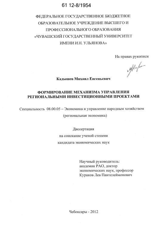 Титульный лист Формирование механизма управления региональными инвестиционными проектами