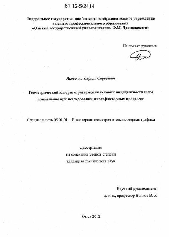 Титульный лист Геометрический алгоритм разложения условий инцидентности и его применение при исследовании многофакторных процессов