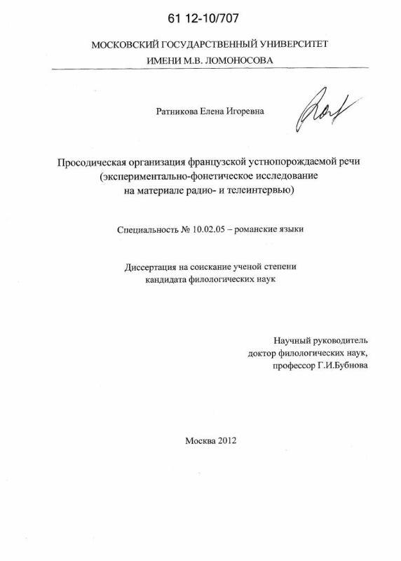 Титульный лист Просодическая организация французской устнопорождаемой речи : экспериментально-фонетическое исследование на материале радио- и телеинтервью