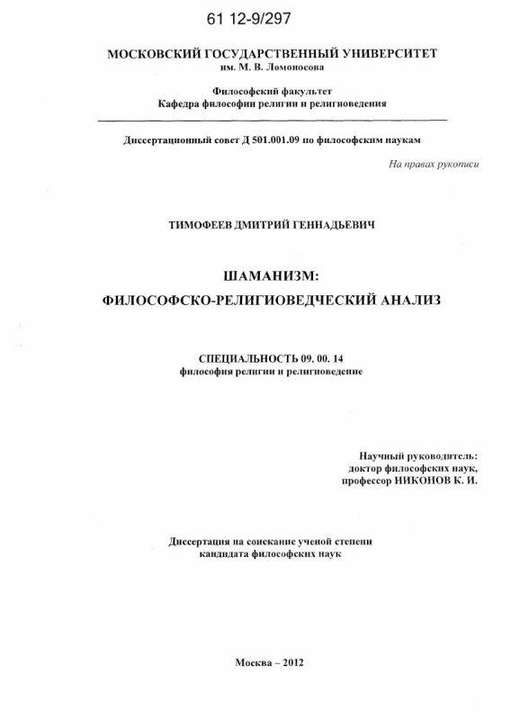 Титульный лист Шаманизм : философско-религиоведческий анализ