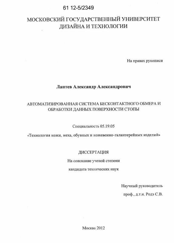 Титульный лист Автоматизированная система бесконтактного обмера и обработки данных поверхности стопы