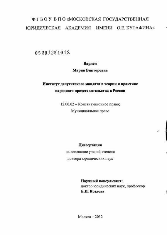 Титульный лист Институт депутатского мандата в теории и практике народного представительства в России