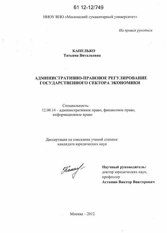 Титульный лист Административно-правовое регулирование государственного сектора экономики