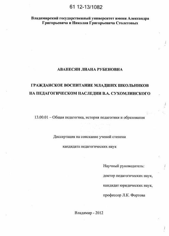 Титульный лист Гражданское воспитание младших школьников на педагогическом наследии В.А. Сухомлинского