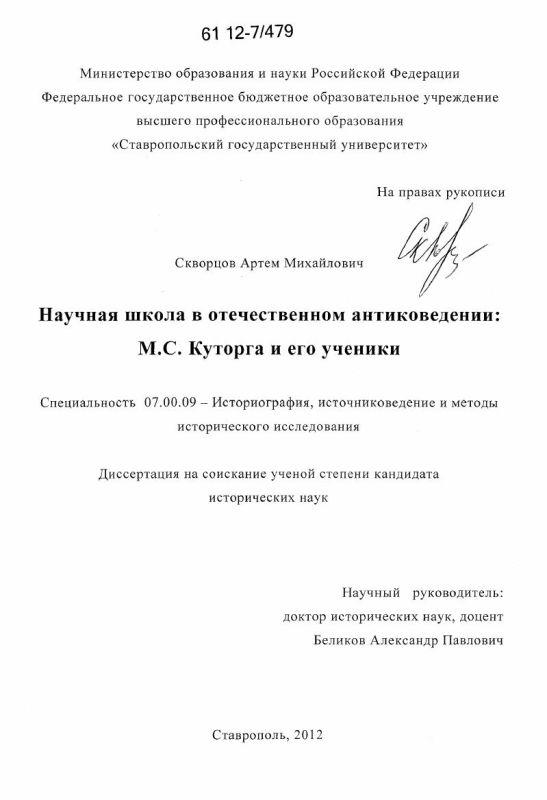 Титульный лист Научная школа в отечественном антиковедении: М.С. Куторга и его ученики