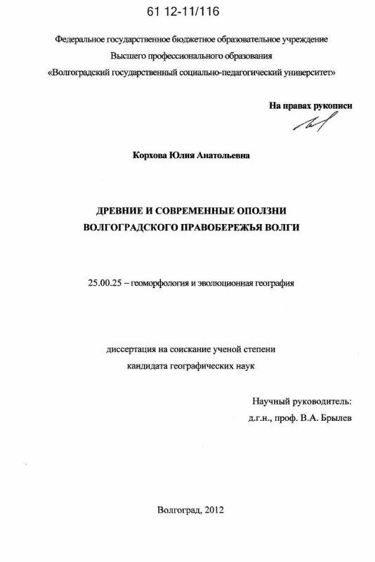 Титульный лист Древние и современные оползни Волгоградского правобережья Волги