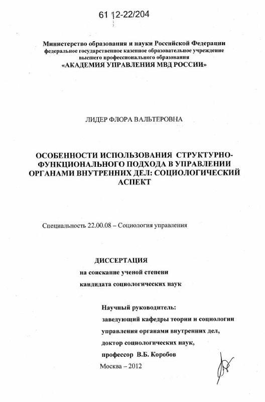 Титульный лист Особенности использования структурно-функционального подхода в управлении органами внутренних дел : социологический аспект