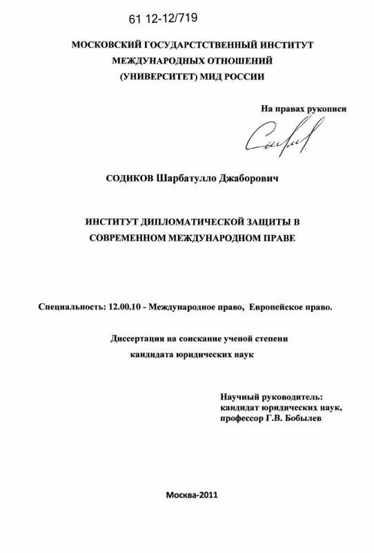 Титульный лист Институт дипломатической защиты в современном международном праве